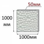 Пенопласт (Пенополистирол) ПСБ-С-15 50x1000x1000mm