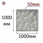 Пенопласт (Пенополистирол) ПСБ-С-25Ф 50x1000x1000mm