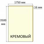 ЛДСП 16x3500x1750мм Кремовый