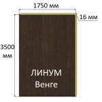 ЛДСП 16x3500x1750мм Линум Венге