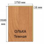 ЛДСП 16x3500x1750мм Ольха Темная