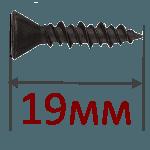 Саморез для ГВЛ 3.9х19мм