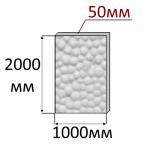 Пенопласт (Пенополистирол) ПСБ-С-15 50x2000x1000mm