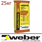 Клеевая смесь Weber.therm EPS (пенопласт)
