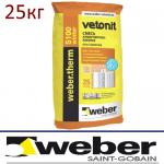 Клеевая смесь Weber.therm S100 Winter (универсал.)