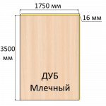 ЛДСП 16x3500x1750мм Дуб Млечный