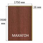 ЛДСП 16x3500x1750мм Махагон